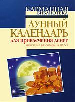 Азарова Ю. Лунный календарь для привлечения денег азарова н календарь книга гаданий