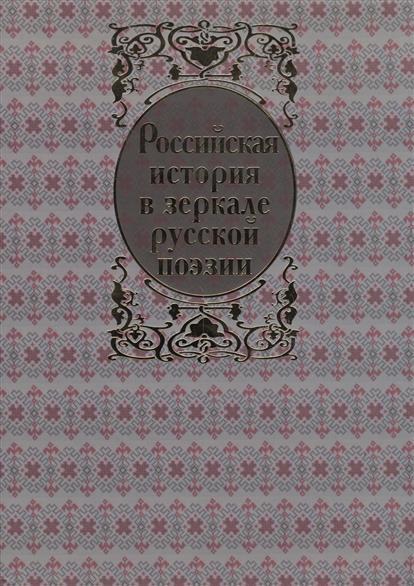 Российская история в зеркале русской поэзии. Русь Рюриковичей в былинах и песнях