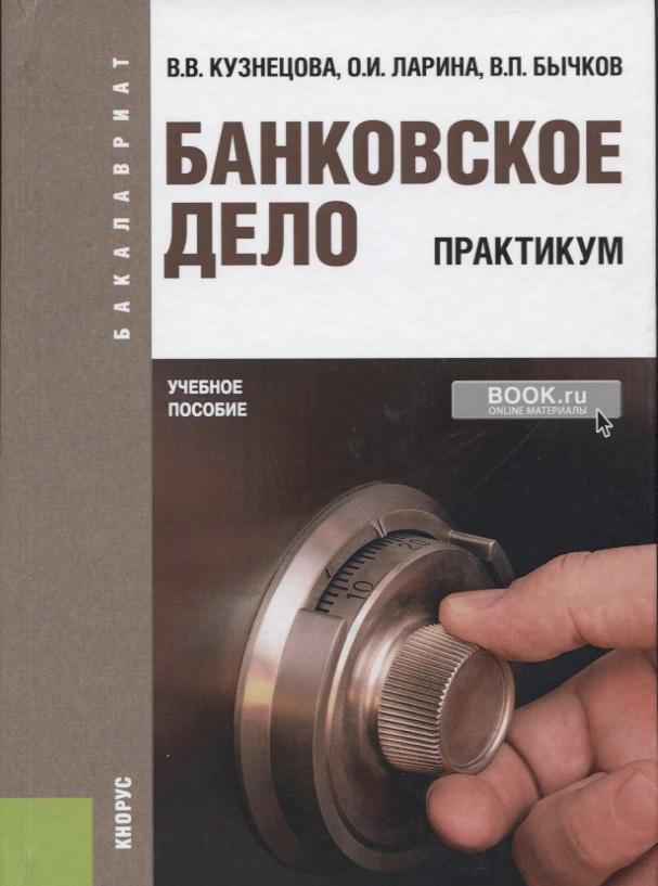 Кузнецова В. Банковское дело. Практикум