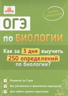 ОГЭ по биологии. Как за 3 дня выучить 250 определений по биологии?