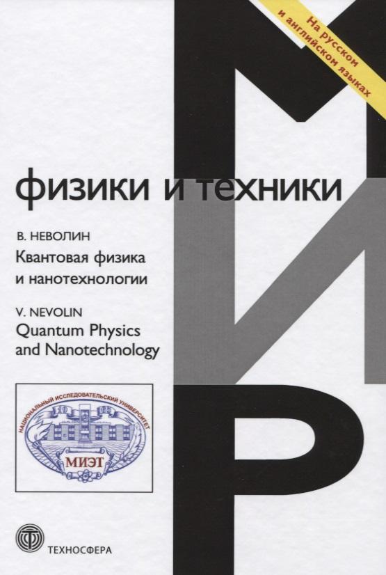 Неволин В. Квантовая физика и нанотехнологии в неволин зондовые нанотехнологии в электронике
