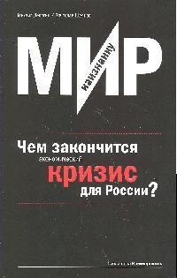 Мир наизнанку Чем закончится эконом. кризис для России