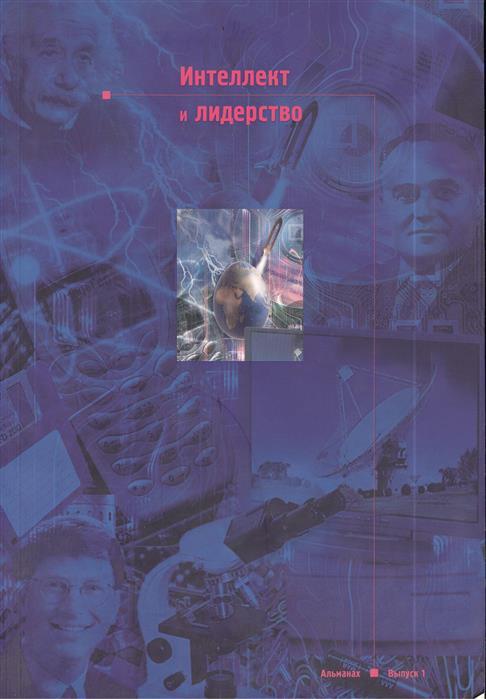 Андрюшин Е., Плетнер Ю., Русакова С., Хоц А. (сост.) Интеллект и лидерство. Альманах. Выпуск 1 андрейкина ю колоскова е коробова а сост москва в фотографиях 1980 1990 е годы