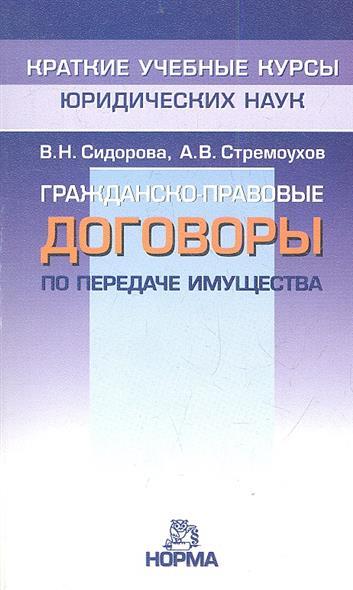Сидорова В., Стремоухов А. Гражданско-правовые договоры по передаче имущества