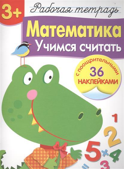 Маврина Л. Рабочая тетрадь. Математика. Учимся считать (3+) (с поощрительными 36 наклейками)