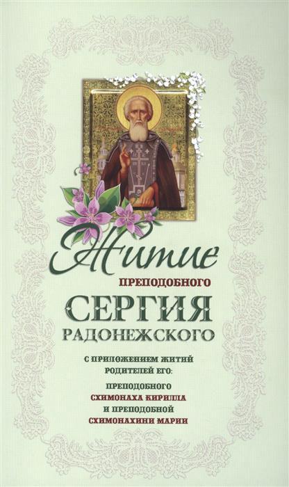 Житие преподобного Сергия Радонежского с приложением житий родителей его