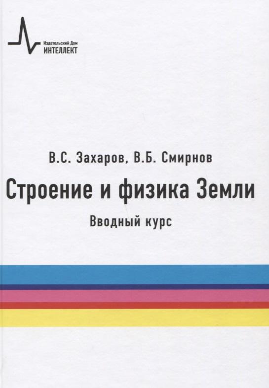 Захаров В. Строение и физика Земли. Вводный курс. Учебное пособие