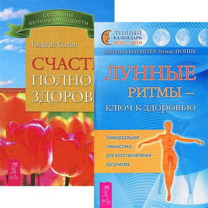 Счастье полного здоровья Лунные ритмы - ключ к здоровью комплект из 2 книг