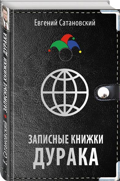 Сатановский Е. Записные книжки дурака