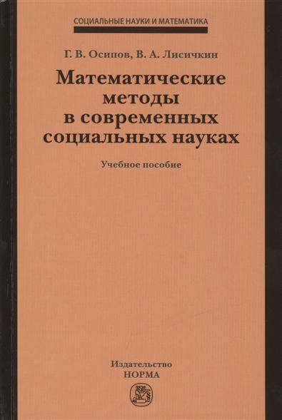 Осипов Г., Лисичкин В. Математические методы в современных социальных науках. Учебное пособие г осипов погибонцы