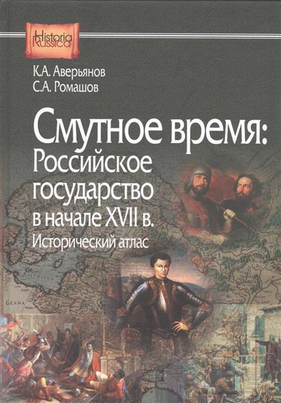 Смутное время: Российское государство в начале XVII в. Исторический атлас