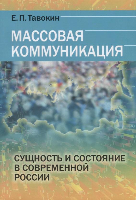 Массовая коммуникация. Сущность и состояние в современной России