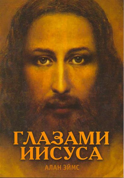 Эймс А. Апокрифические послания Глазами Иисуса