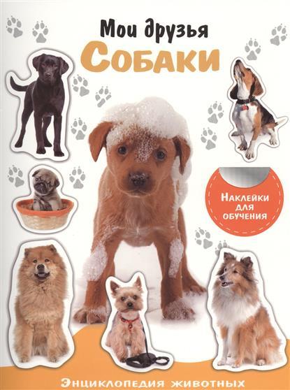 Позина Е. (ред.) Мои друзья. Собаки позина и ред barbie лучшие друзья isbn 9785040926947