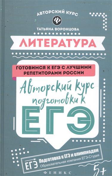 Литература. Готовимся к ЕГЭ с лучшими репетиторами России