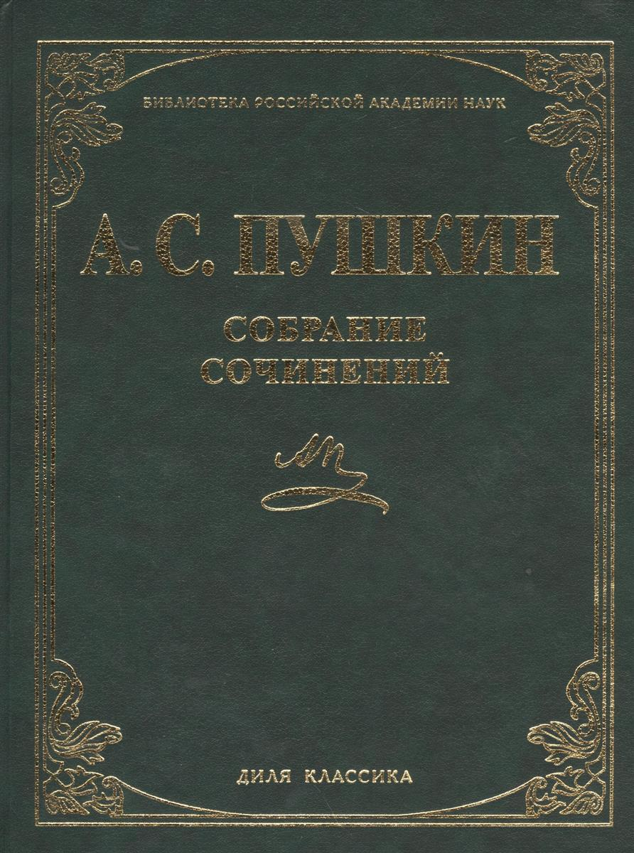 Пушкин А. Собрание сочинений а с пушкин собрание сочинений