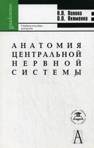 Обложка книги Анатомия центр. нервной системы