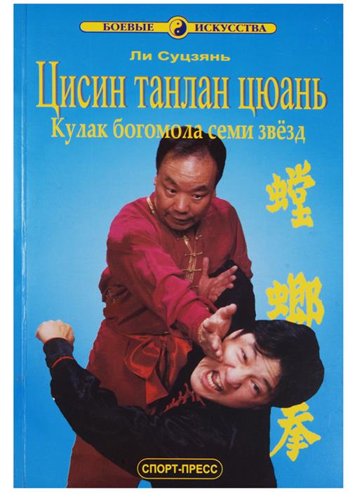 Ли Суцзянь Цисин танлан цюань Кулак богомола семи звезд