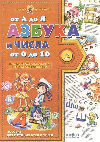 Журавлева А., Федиенко В. Азбука от А до Я и числа от 0 до 10 александр либерман азбука от а до я