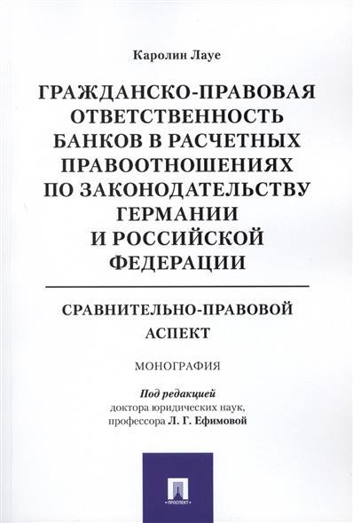 Гражданско-правовая ответственность банков в расчетных правоотношениях по законодательству Германии и Российской Федерации. Сравнительно-правовой аспект. Монография