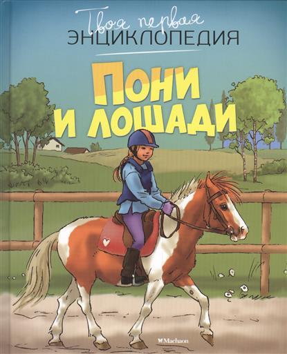 Бомон Э. Пони и лошади цена