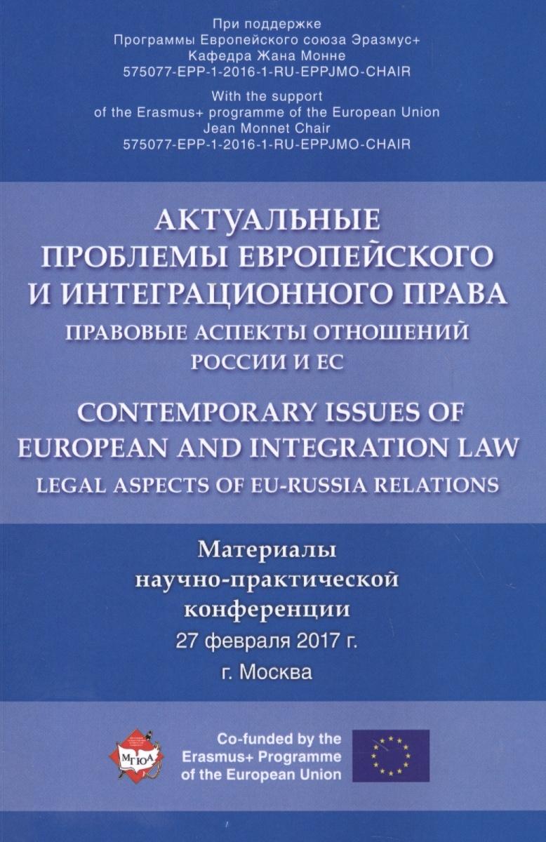 Актуальные проблемы европейского и интеграционного права: правовые аспекты отношений России и ЕС