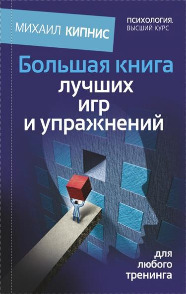 Кипнис М. Большая книга лучших игр и упражнений для любого тренинга книги издательство clever моя большая книга игр