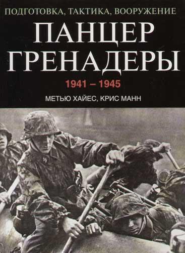Панцергренадеры 1941-1945 Подготовка, тактика, вооружение
