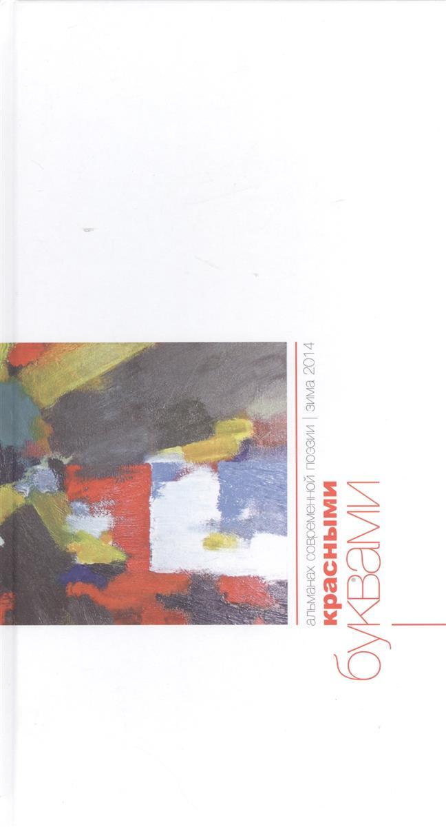 Казарин Ю., Комаров К., Скорикова Г. (сост.) Альманах современной поэзии. Красными буквами. Зима 2014 ISBN: 9785752529085