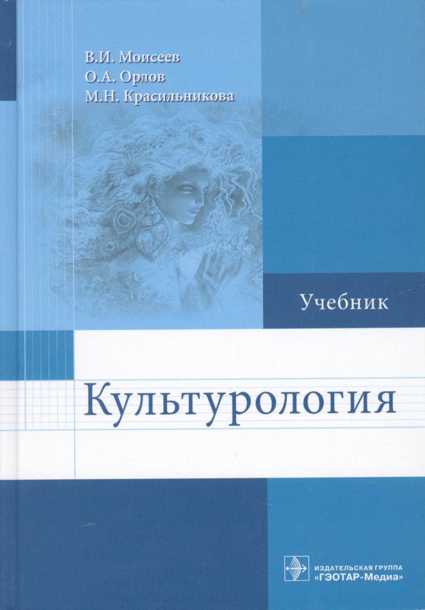 Моисеев В., Орлов О. Красильникова М. Культурология. Учебник орлов м хозяин