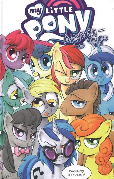 Книга My little Pony. Дружба - это чудо. Том 3. Кук К.