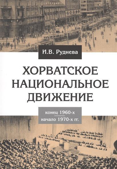 Руднева И. Хорватское национальное движение. Конец 1960-х - начало 1970-х гг.