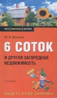 Власова М. 6 соток и другая загородная недвижимость елена александровна власова ряды