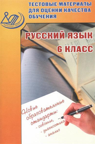 Пучкова Л., Капинос В. Русский язык. 6 класс. Тестовые материалы для оценки качества обучения