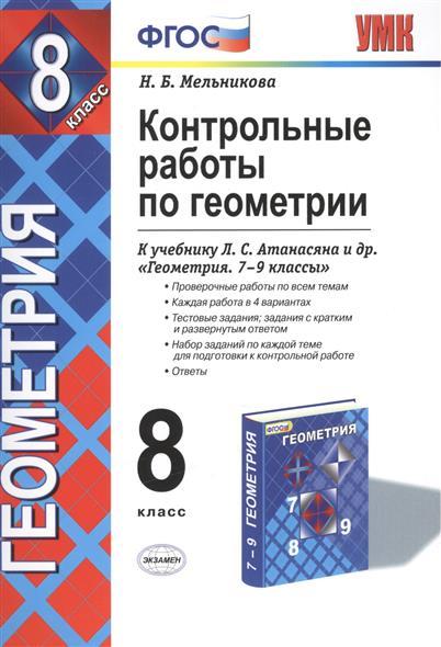 Контрольные работы по геометрии 8 кл.