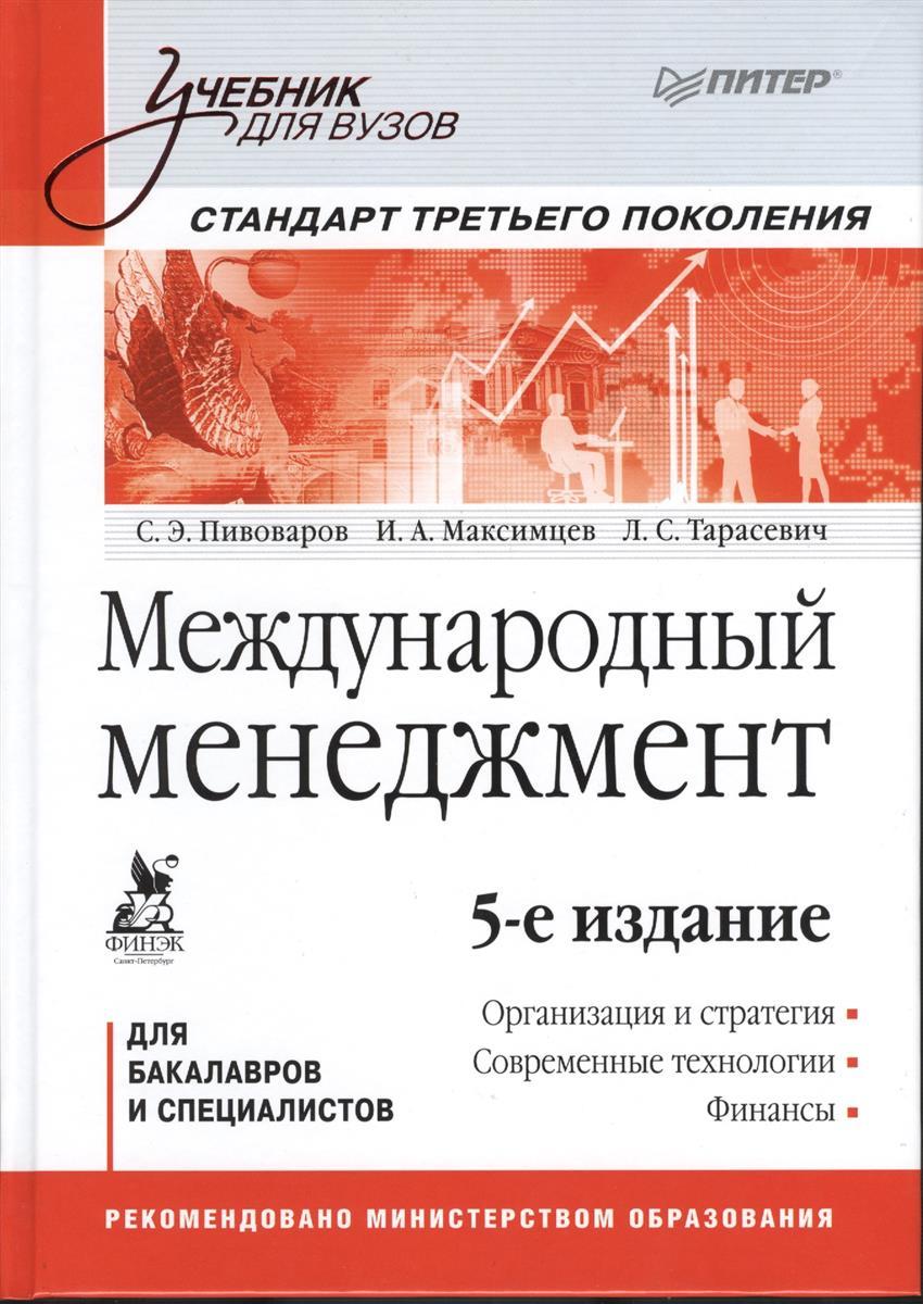 Пивоваров С., Максимцев И., Тарасевич Л. Международный менеджмент. Учебник. 5-е издание маслова е менеджмент учебник