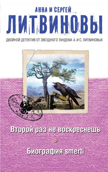 Литвинова А., Литвинов С. Второй раз не воскреснешь. Биография smerti