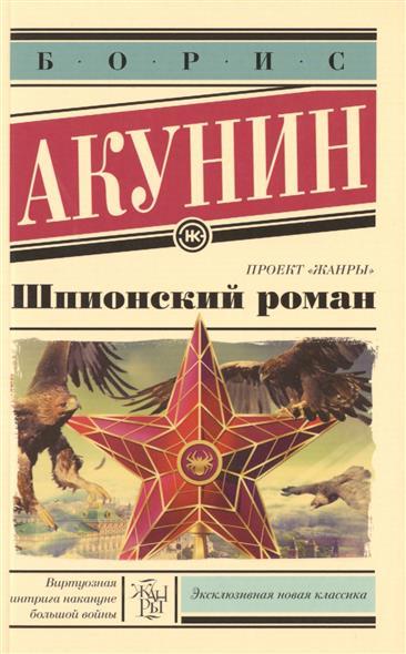 Акунин Б. роман