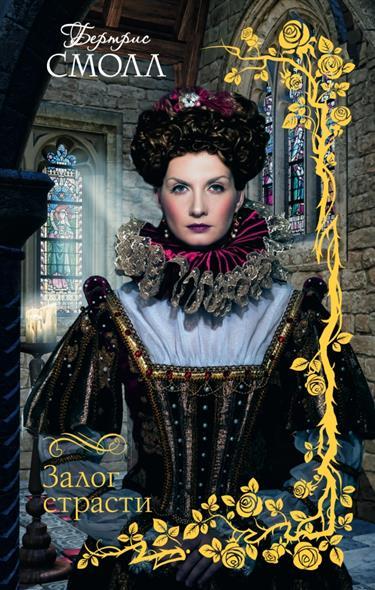 Смолл Б. Залог страсти смолл б неотразимая герцогиня