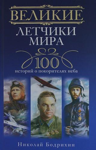 Бодрихин Н. Великие летчики мира 100 историй о покорителях неба