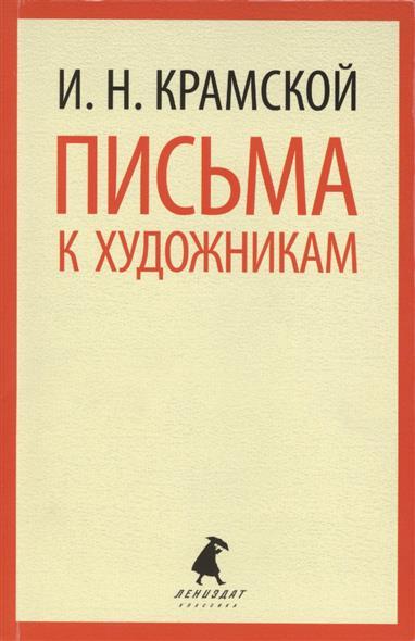 Письма к художникам (Ф.А. Васильеву и И.Е. Репину)