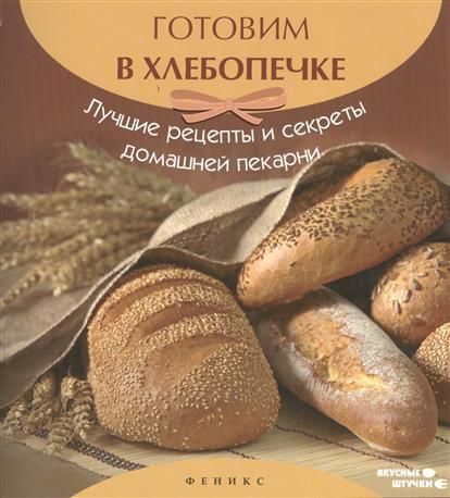Шумов А. (авт.-сост.) Готовим в хлебопечке. Лучшие рецепты и секреты домашней пекарни