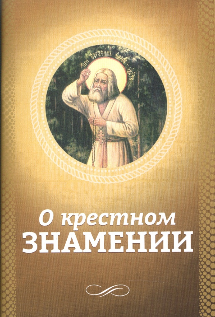 Есаянц О. (сост.) О крестном знамении