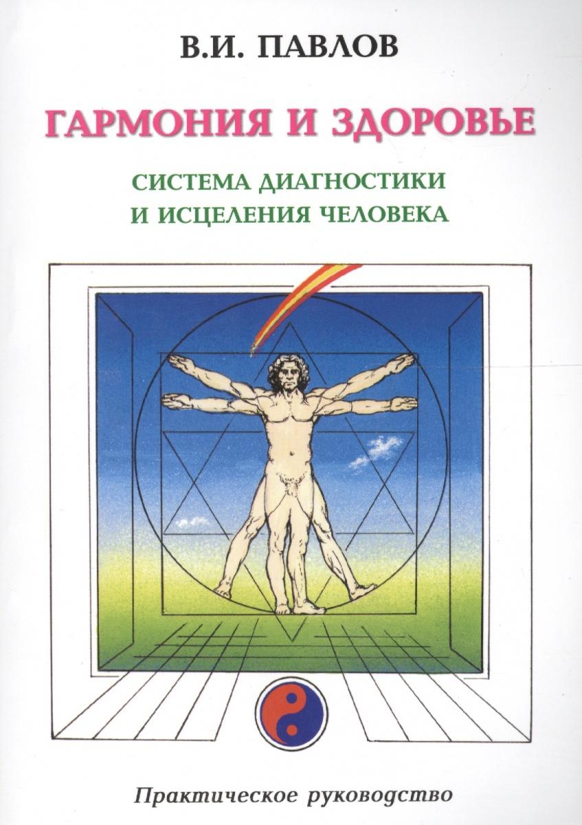 Гармония и здоровье Система диагностики и исцеления человека Практическое руководство (2 изд) (мягк). Павлов В. (Волошин)