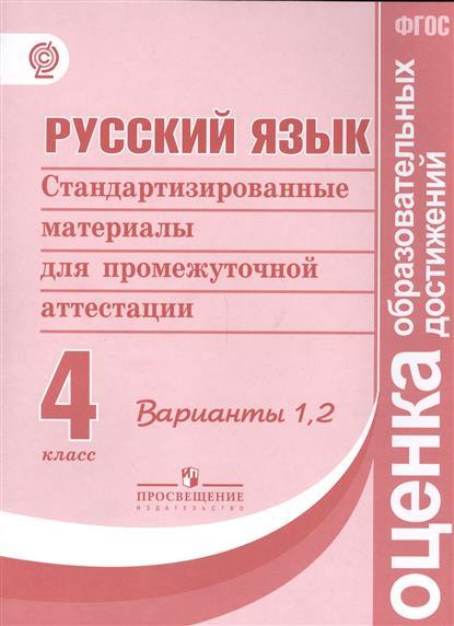 Кузнецова М.: Русский язык. 4 класс. Варианты 1, 2. Стандартизированные материалы для промежуточной аттестации.