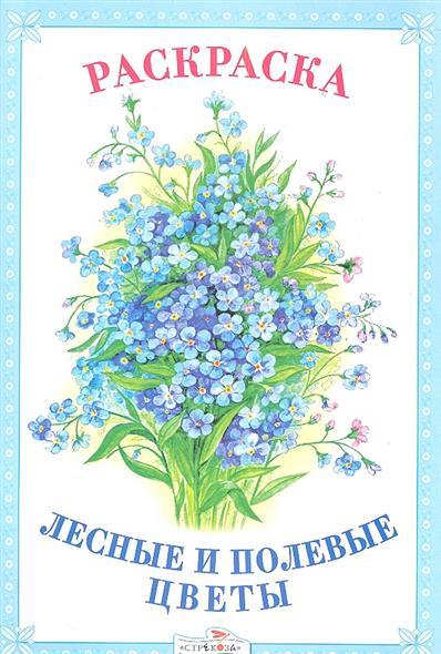 Гвиниашвили С.: Р Лесные и полевые цветы
