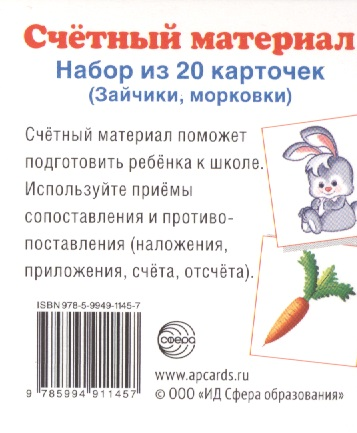 Счетный материал. Набор из 20 карточек (Зайчики, морковки) счетный материал набор из 20 карточек цыплята лисята