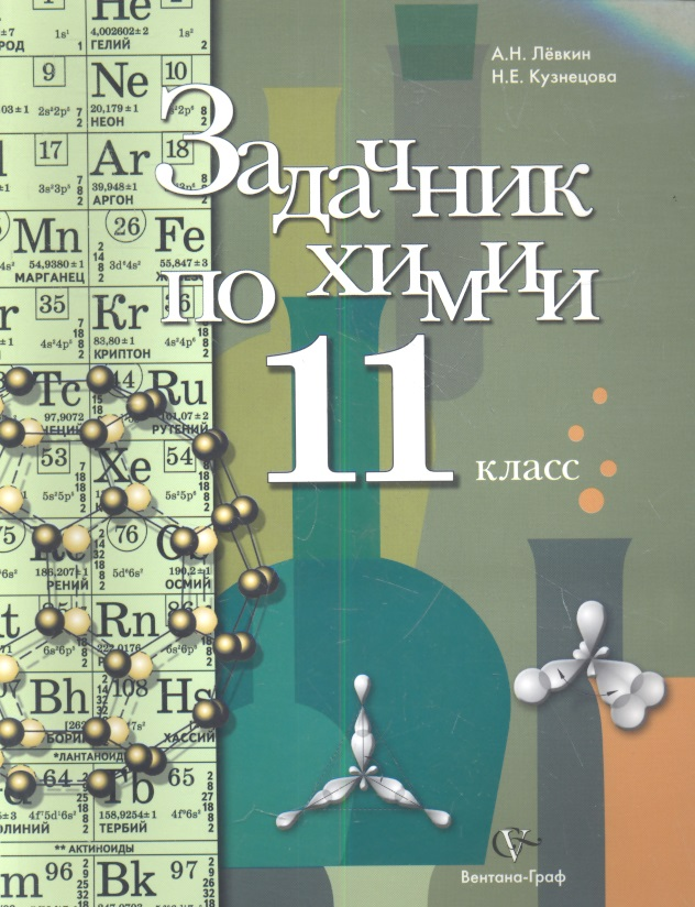 11 задачник класс левкин кузнецова