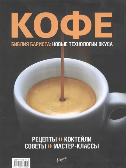 Кофе. Рецепты. Коктейли. Советы. Мастер-классы