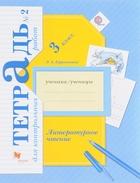 Литературное чтение. 3класс.Тетрадь для контрольных работ №2